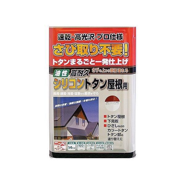 ニッペホーム 高耐久シリコントタン屋根用 赤さび(ブラウンレッド) 14kg
