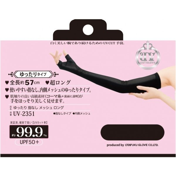 おたふく手袋 ゆったり 指なし メッシュ ロング UV-2351 1双