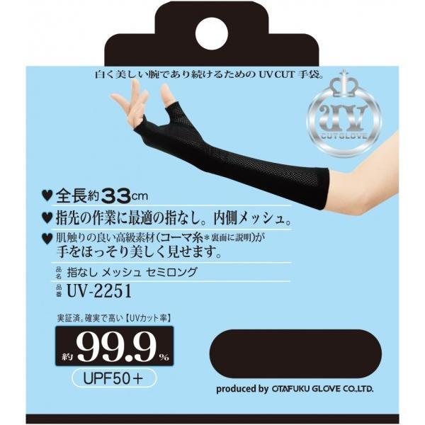 おたふく手袋 指なし メッシュ セミロング UV-2251 1双