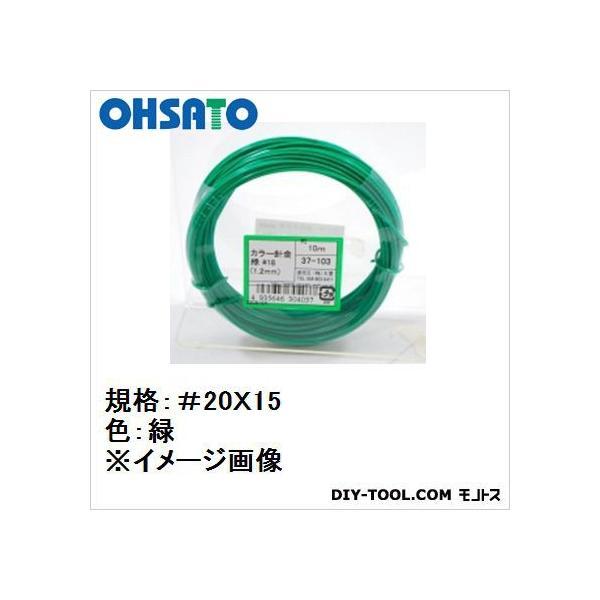 大里 カラー針金 緑 線径約0.9mmX15m 37-113 1