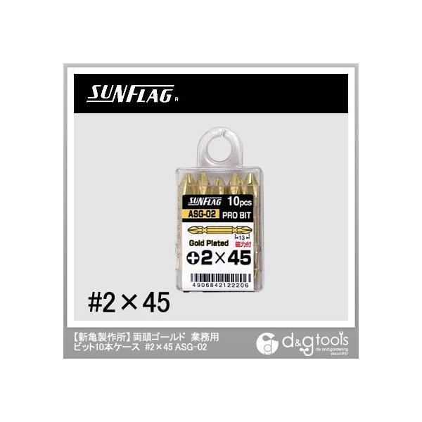 新亀製作所(サンフラッグ) 両頭ゴールド+ビット業務用ビット電動ドライバー用ビット #2×45 ASG-02