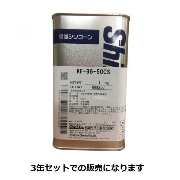 信越化学工業 シリコーンオイル 240×110×180mm KF96-50CS
