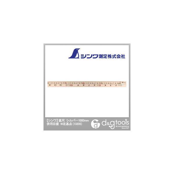シンワ測定 直尺併用目盛W左基点 シルバー 1000mm 13205 1
