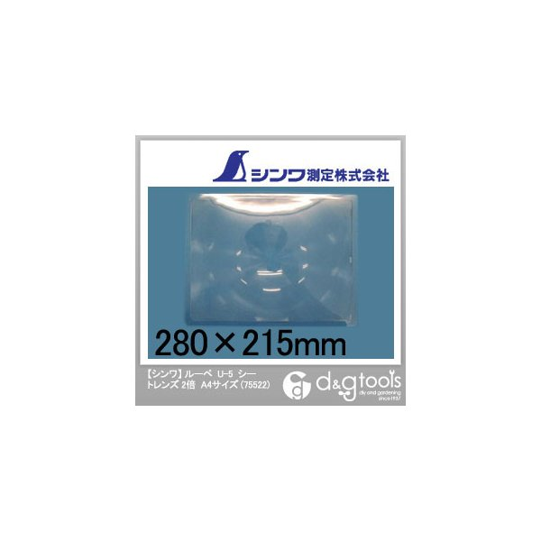 シンワ測定 ルーペU-5シートレンズ2倍A4サイズ 75522 1