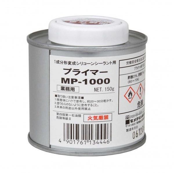 セメダイン プライマーMP1000 66 x 66 x 70 mm SM-001