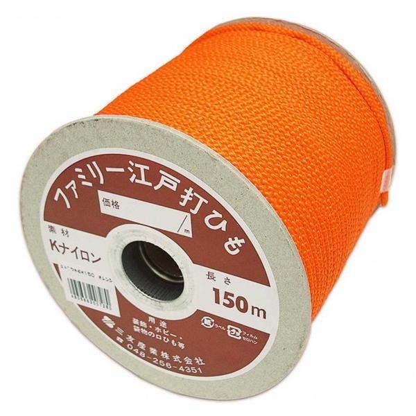 三友産業 ファミリー江戸打ひも オレンジ 長さ:150m太さ:4mm HR-728 1個