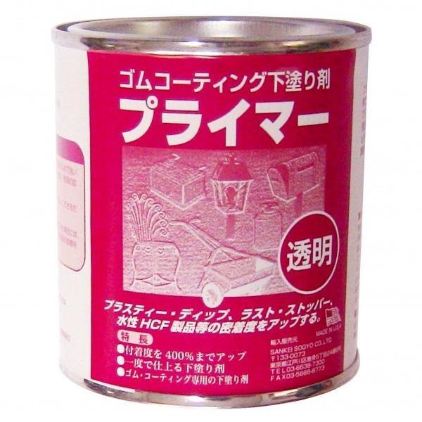 産経創業 ゴムコーティング下塗り剤 プライマー 透明