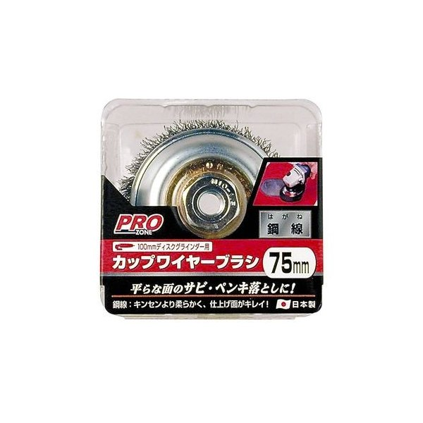 PRO ZONE カップワイヤーブラシ鋼線 75mm H55×W93×D91(mm)