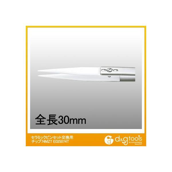 トップウェル セラミックピンセット74MZ交換用チップ(A74MZ) E025074T
