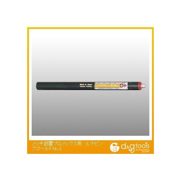 プロメックス メッキ装置用ルナピンクゴールドNo.3 F20433S 0