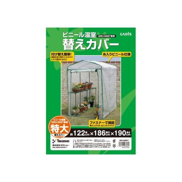 タカショー ビニール温室 特大用 替えカバー 約幅125cm×奥行195cm×高さ198cm GRH-N06CT