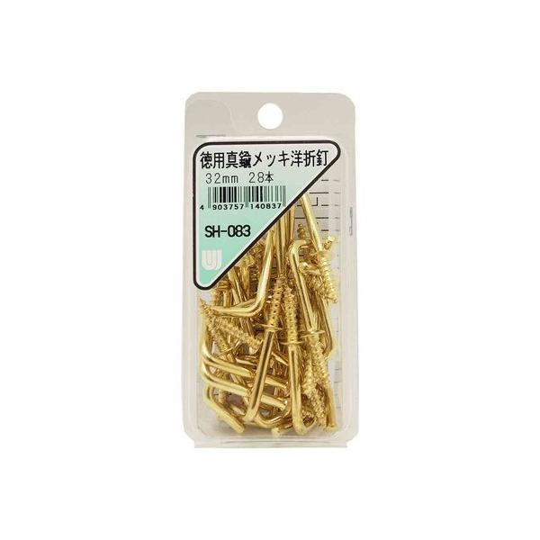 和気産業 徳用真鍮メッキ洋折釘 規格:32mm SH-083