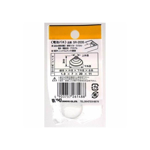 和気産業 ニッケル電池バネ 全長:11mm SR-2035