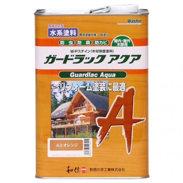 和信化学工業 ガードラックアクアW・Pステイン(木材保護塗料) A-2 オレンジ 3.5Kg 58803 0