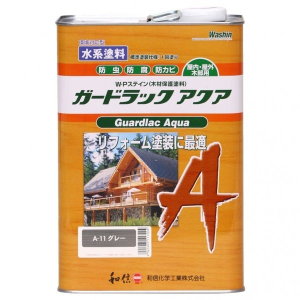 和信化学工業 ガードラックアクアW・Pステイン(木材保護塗料) A-11 グレー 3.5Kg 58812 0