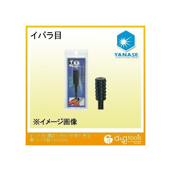 ヤナセ インパクト用ロータリーやすり木工用イバラ目円筒 KYC21N