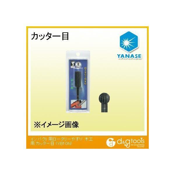 ヤナセ インパクト用ロータリーやすり木工用カッター目球形 KYB10N