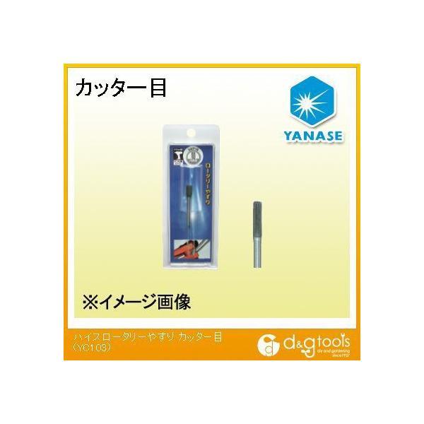 ヤナセ ハイスロータリーやすりカッター目 YC103