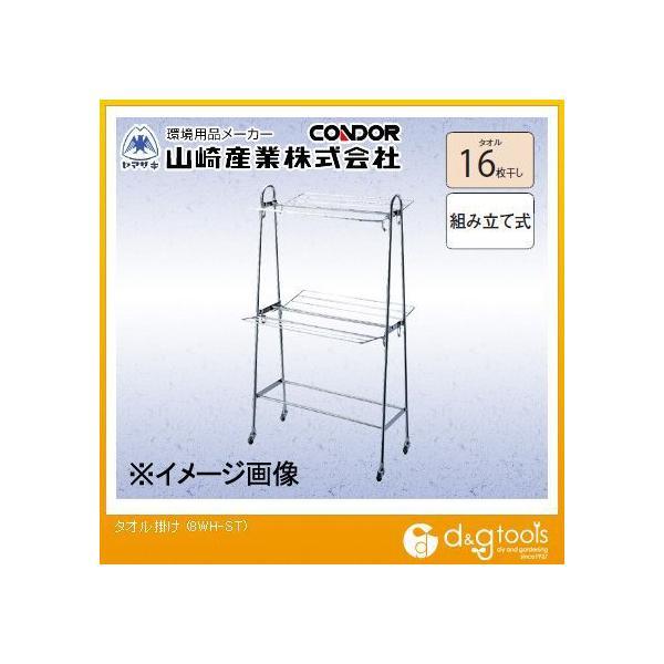 山崎産業(コンドル) タオル掛け 8WH-ST 0