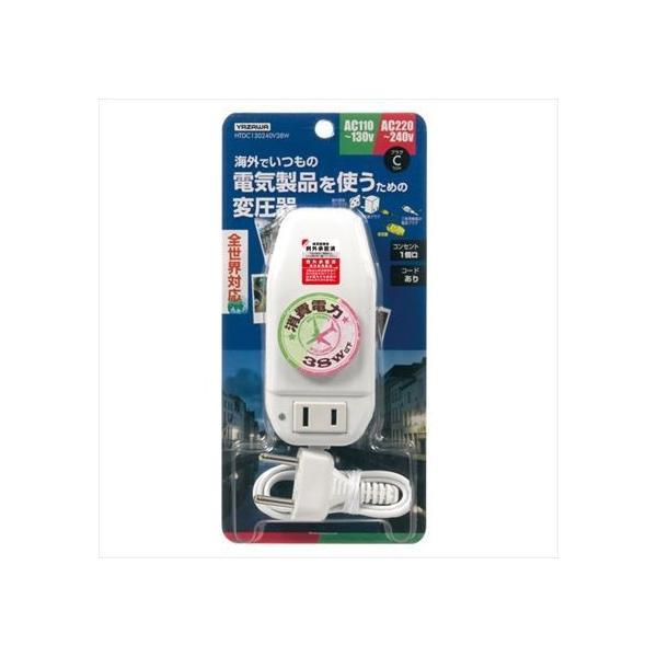 ヤザワ 海外旅行用変圧器130V240V38W 白 約W50mm×H108mm×D32mm HTDC130240V38W