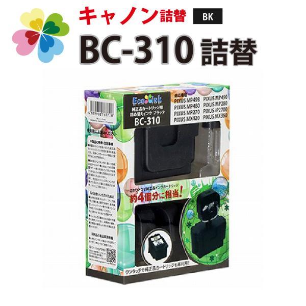 純正4個分 BC-310 [キヤノン/Canon対応] 詰め替えインク ブラック BC310|diyink