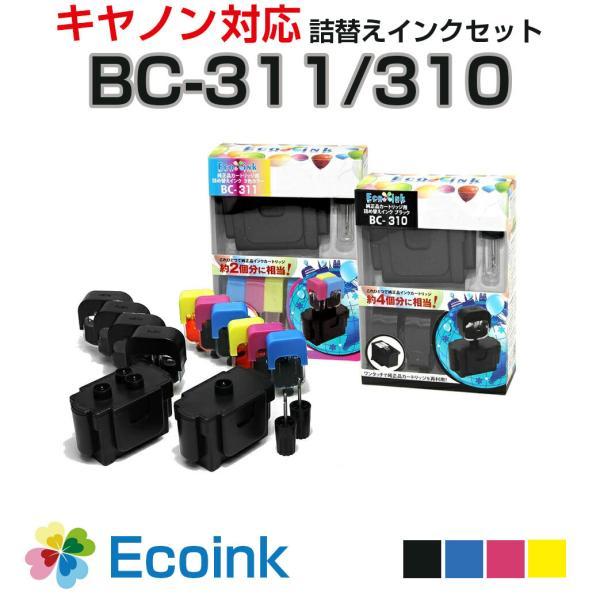 純正6個分 BC-311/BC-310 [キヤノン/Canon対応] 詰め替えインク カラー/ブラック パック BC311 BC310|diyink