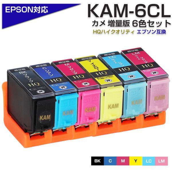 KAM-6CL -L 互換インクカートリッジ【増量版】6色パック〔エプソンプリンター対応〕カメ6色セット エコインク カメ インク