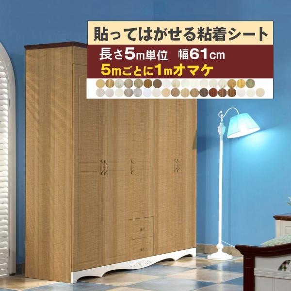 壁紙5mのり付き張り替え自分でおしゃれはがせる壁紙シールリメイクシートdiy部屋ドア木目調補修ウッド柄白床キッチン防水