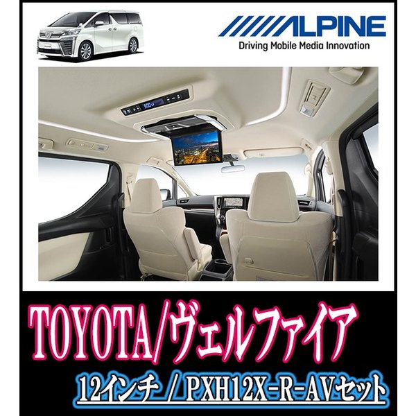 アルパイン 専用 リアビジョン取付けキット KTX-Y1005VG アルファード// /(ALPINE/) 12.8型 ヴェルファイア /(30系/)