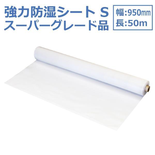 湿気対策 強力防湿シートS スーパーグレード品 50m巻 防湿フイルム 床下 耐水 DIY|diystyle