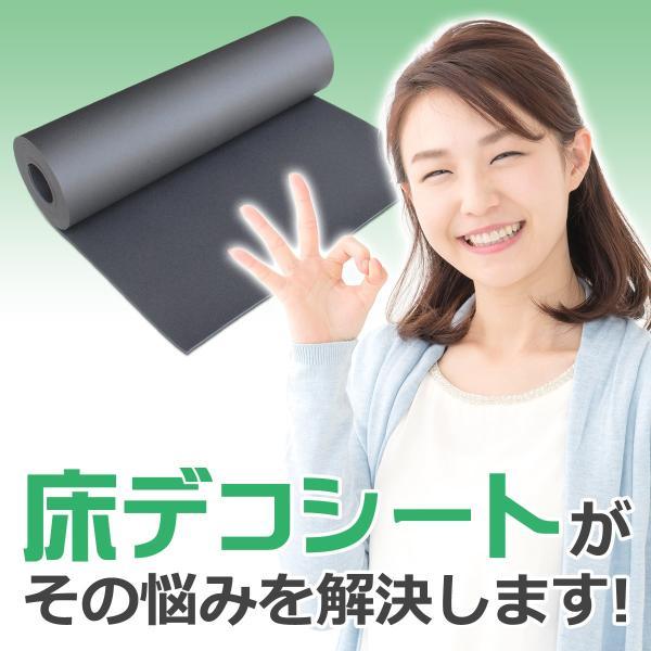 防音 断熱 下地材 床デコシート防音タイプ  切り売り  遮音マット 遮音シート 防音対策|diystyle|07