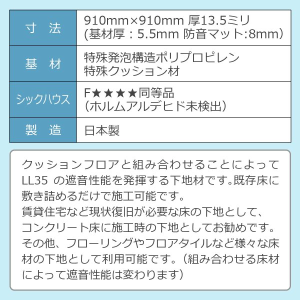 床デコLL35遮音下地材 防音 遮音 軽量 遮音等級LL35  LL45、LL40に対応|diystyle|14