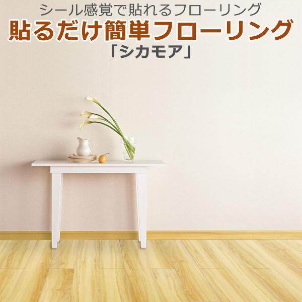 貼るだけ簡単フローリング 床デコ シカモア フローリング 材 補修 床材 DIY リフォーム フロアタイル ウッドタイル