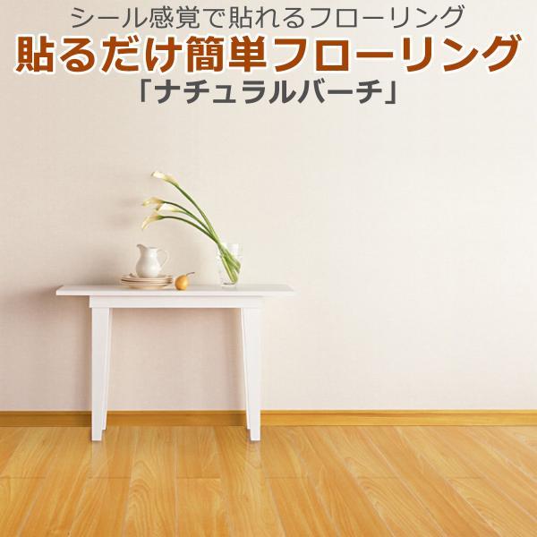 貼るだけ簡単フローリング 床デコ ナチュラルバーチ フローリング シール フロアシール 床 シ ール 床材