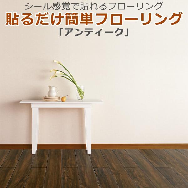 貼るだけ簡単フローリング 床デコ アンティーク リフォーム DIY フロアタイル ウッドタイル