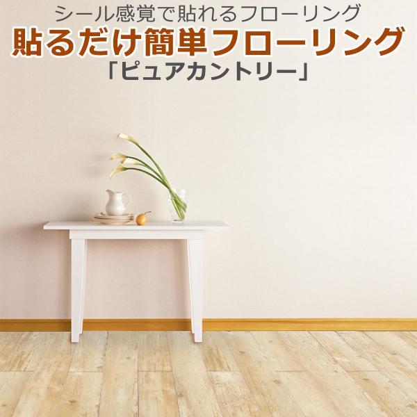 貼るだけ簡単フローリング 床デコ ピュアカントリー フロアタイル ウッドタイル フローリング材 補修 床材 DIY リフォーム