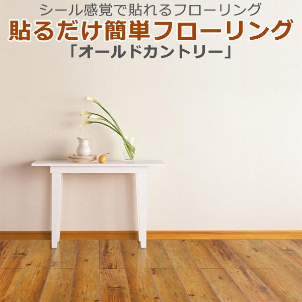 貼るだけ簡単フローリング 床デコ オールドカントリーDIY フローリング シール 床材 DIY
