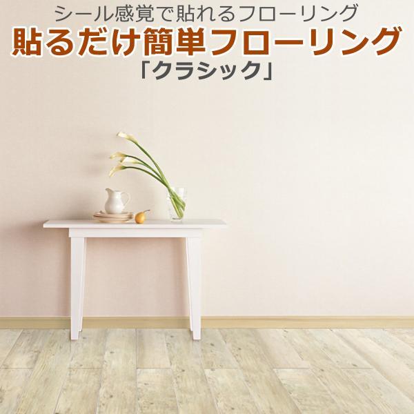 貼るだけ簡単フローリング床デコ クラシック床 シ ール 床材 フロアタイル フローリングシート