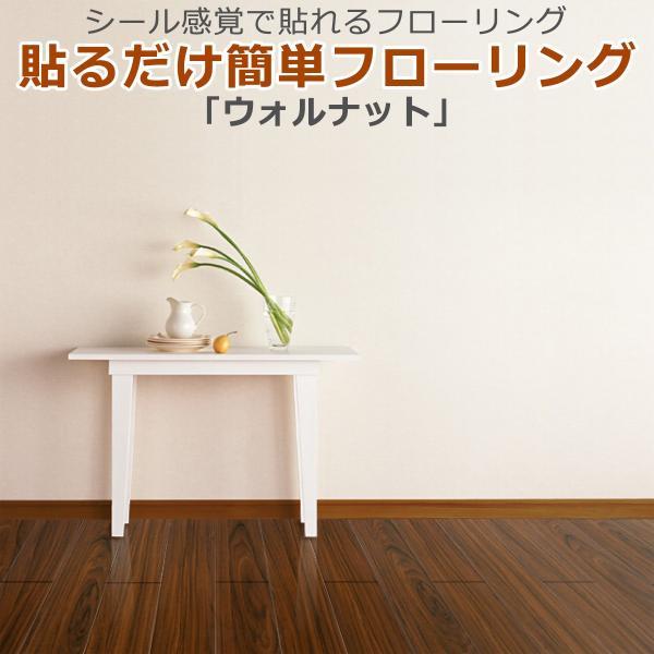 貼るだけ簡単フローリング 床デコ ウオルナット DIY リフォーム用 塩ビタイル フロアタイル