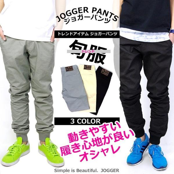 ジョガーパンツ メンズパンツ ブランド 冬 スキニー スポーツ スリム テーパード 大きいサイズ|dj-dreams