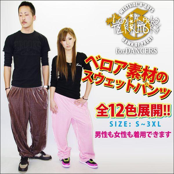 ヒップホップ ダンスパンツ 衣装 ロングパンツ ベロア素材 ブランド スポーツ ズンバウェア 大きいサイズ DOP|dj-dreams