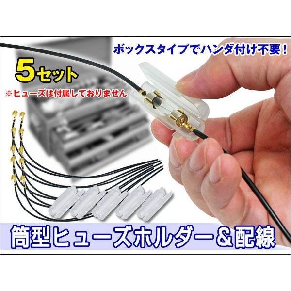 ハンダ付け不要 管型ボックスタイプ  ヒューズホルダー5set 30mm管用 0.5sq配線付 電装品、ハーネス保護 5Aまでのヒューズ 椚