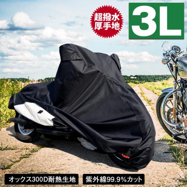 バイクカバー防水耐熱3L溶けない厚手ネイキッド大型アメリカン中型シームテープ防水樅