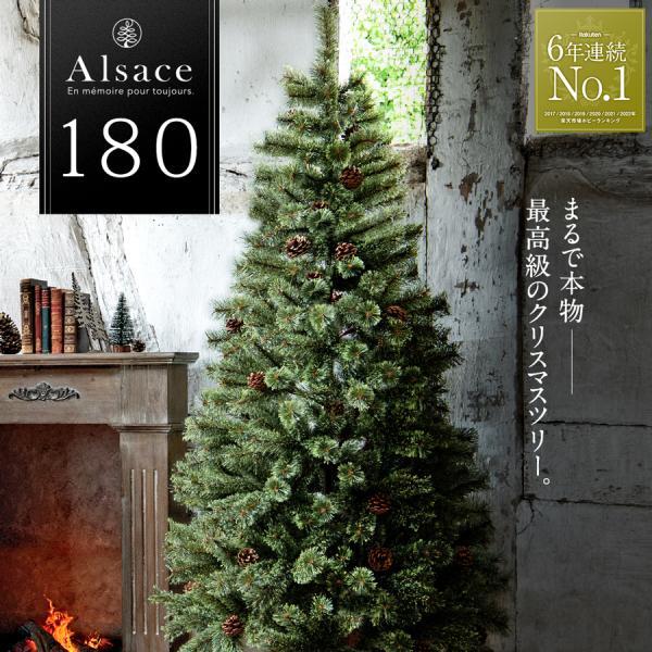 クリスマスツリー 180cm 北欧 おしゃれ 樅 高級 ドイツトウヒ アルザスツリー  飾りなし 2019ver.