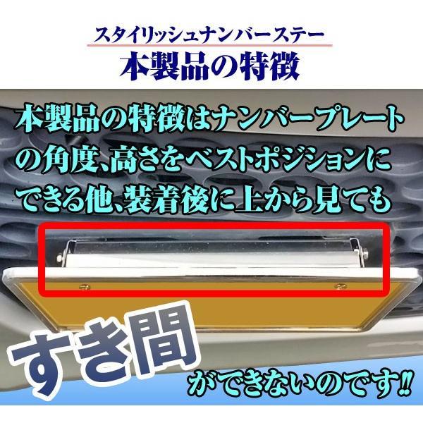 ナンバーステー ナンバープレート 角度調整 高さ調整 可能上から見ても隙間ができない! レビューで送料無料 dko 02