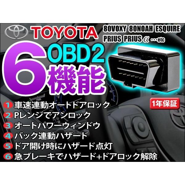 OBD2 車速ロック 車速連動オートドアロック オートハザード オートパワーウィドウ 6機能搭載 パーキング解除 ノア VOXY 80系 プリウス等 [T03W] dko