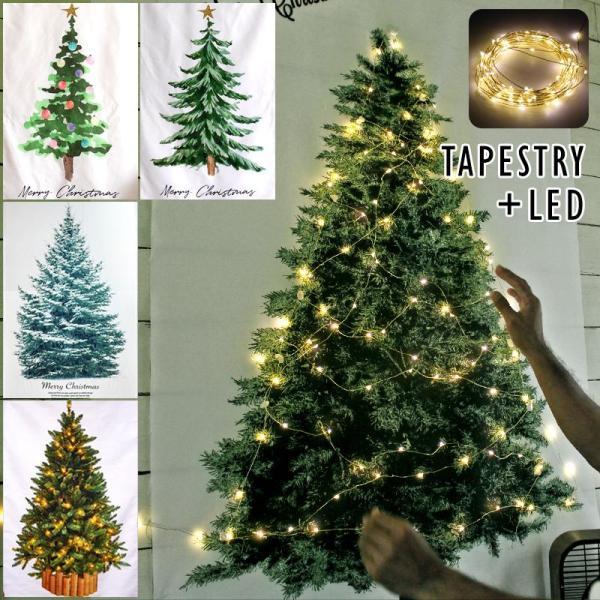 クリスマスツリー タペストリー 壁掛け 1枚 +LEDジュエリーライト100球のセット 樅 柊 レビュー記入でゆうパケット送料無料