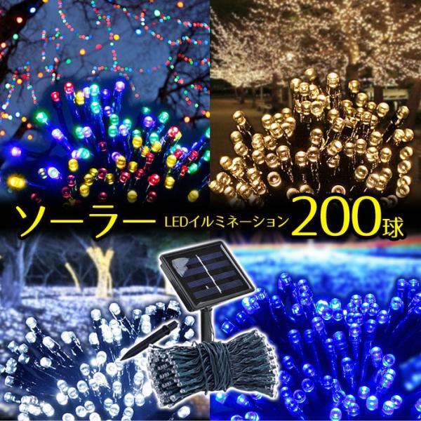イルミネーション クリスマス ソーラー ライト LED 200球 屋外 シャンパンゴールド ブルー ホワイト ミックス  ゆうパケ送料無料