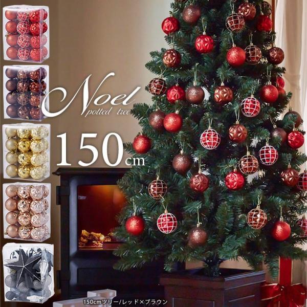 ポットツリー クリスマスツリー 150cm 樅 選べる オーナメントセット カラーボール ノエル dko