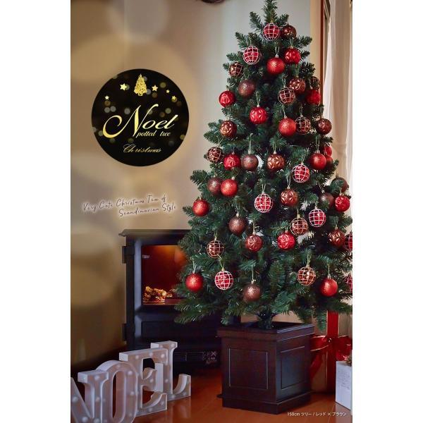 ポットツリー クリスマスツリー 150cm 樅 選べる オーナメントセット カラーボール ノエル dko 02